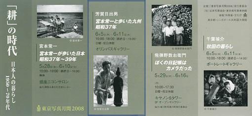 芳賀日出男写真展 宮本常一と歩いた九州 昭和37年