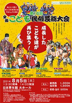 2014 子ども民俗芸能大会 全日本芸能協会
