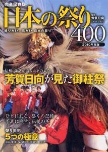 芳賀日向監修 日本の祭り400