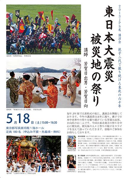 芳賀日出男 芳賀日向 講演 「東日本大震災・被災地の祭り」