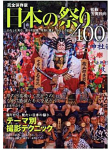 芳賀日向監修 日本の祭り
