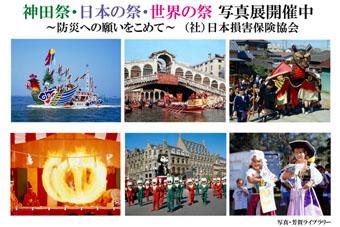 芳賀ライブラリー 世界�祭り写真展