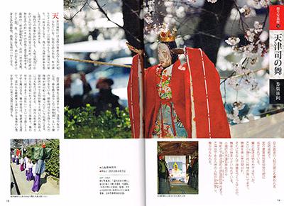 天津司舞 祭り写真館 芳賀日向