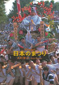 木村敬司 日本の祭り