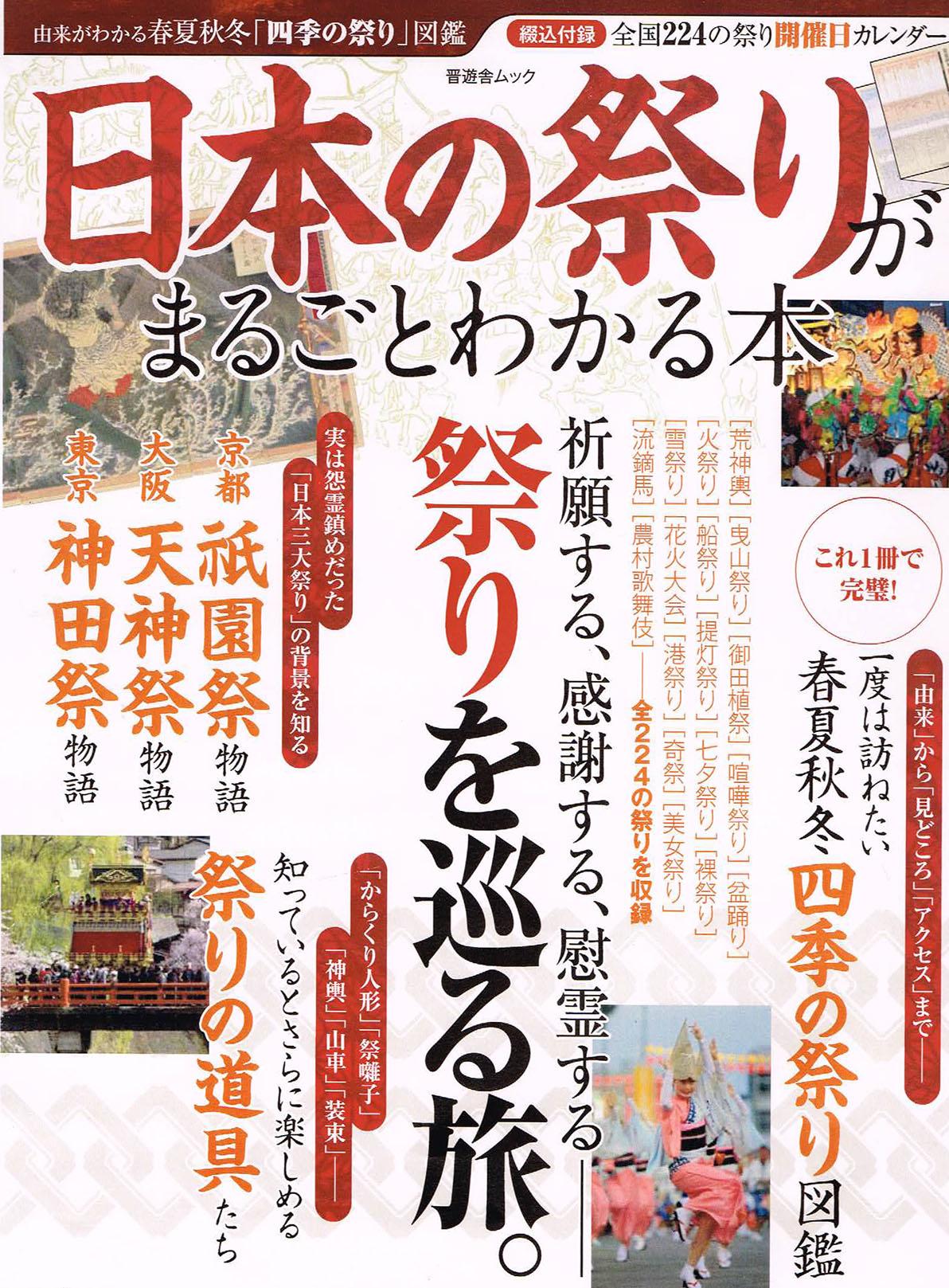 日本の祭がまるごとわかる本 芳賀日向監修