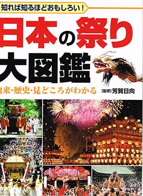 日本の祭り大図鑑 芳賀日向著