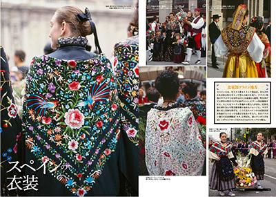 ヨーロッパの民族衣装 芳賀日向著