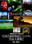 遠野物語 写真コンテスト