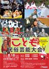 2012-こども民俗芸能大会