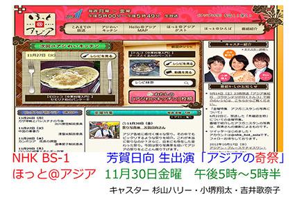 芳賀日� アジア�奇祭 NHK-BS1