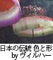 日本の伝統形と色