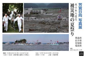 芳賀日向写真展 東北大震災被災地の夏祭り