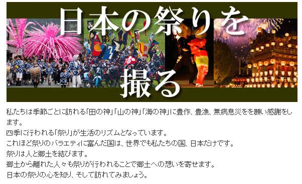 日本の祭りを撮る! 芳賀日向